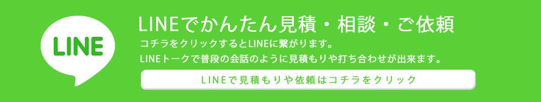 LINE 相談 デザイン